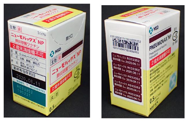 Paul Ehrlich Institut Meldungen Pneumokokken Impfstoff Pneumovax 23 Aus Japan Eingefuhrt